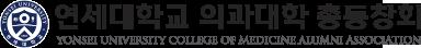 연세대학교 의과대학 총동창회